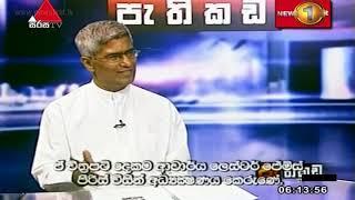 Pethikada Sirasa TV 08th March 2019 Thumbnail
