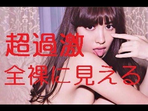 全裸に見える画像集 AKB48 しょこたん など過激すぎ!!