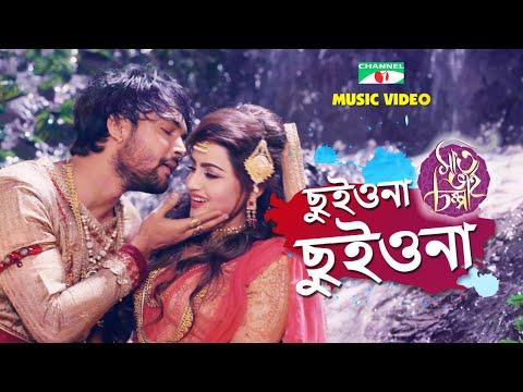 Chuiyo na Chuiyo na । ছুইওনা ছুইওনা | Bangla Natok song | Saat Bhai Champa | Channeli Tv