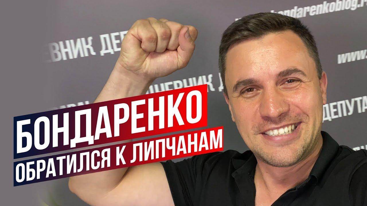 ВАЖНО! Николай Бондаренко обратился к жителям Липецкой области