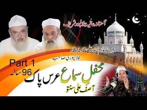 Urs Pak 96 sala Qawali Asif Ali Santoo Astana Alia Jalalpur Sharif part 1
