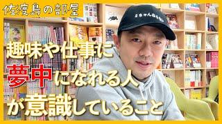コルク代表の編集者・佐渡島庸平のチャンネルです。 <プロフィール> 1979年生まれ。東京大学文学部を卒業後、2002年に講談社に入社。 週刊モ...