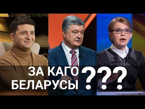 ЗА КАГО БЕЛАРУСЫ НА ВЫБАРАХ ВА ЎКРАІНЕ | За кого беларусы на украинских выборах