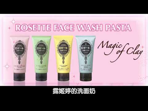 Cleansing Paste Muddy Sea Hakudei Lift (Pink)