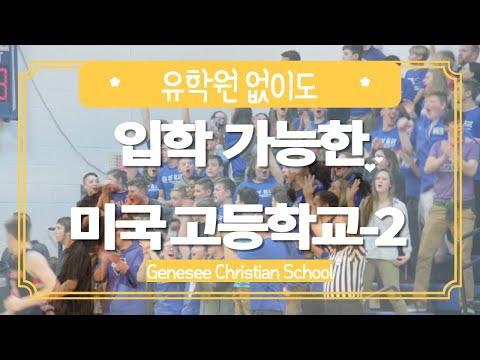 ??? ??? ?? ??? ?? ???? - 2 (Genesee Christian School)