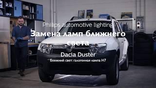 PHILIPS УЧЕБНИК - Как заменить лампы головного освещения на вашем Dacia Duster