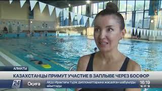 Казахстанцы примут участие в заплыве через Босфор