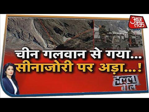 चीन गलवान से गया...सीनाजोड़ी पर अड़ा! | Halla Bol with Anjana Om Kashyap | India China Border Fight