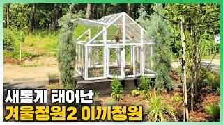 New 서울숲 이끼정원 조경 과정 공개 정원꾸미기, 가…