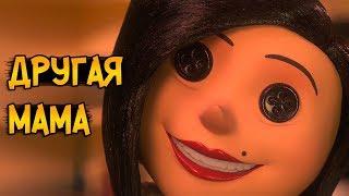 Другая Мама из мультфильма Коралина в Стране Кошмаров (способности, характер, слабости)