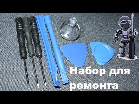 Набор для ремонта телефонов – дешевый набор: медиаторы, отвертки, лопаточки, присоска