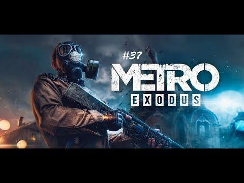 Metro Exodus: Часть 37 - Новосибирск