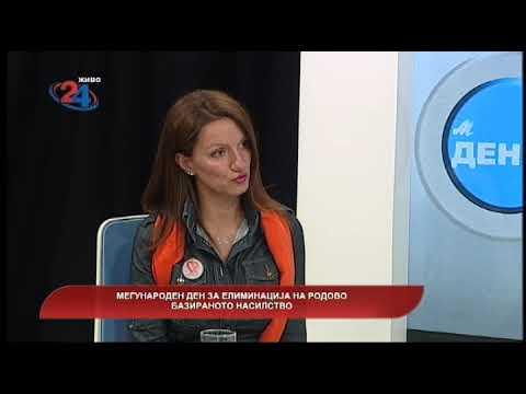 Македонија денес - Меѓународен ден за елиминација на родово базираното насилство