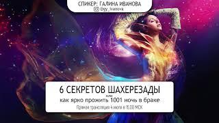 Gambar cover Как ярко прожить 1001 ночь в браке| Галина Иванова 04 07 19720p