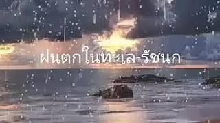 ฝนตกในทะเล รัชนก