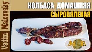 Рецепт колбаса сыровяленая домашняя или как сделать сыровяленую колбасу. Home-made dry-cured sausage