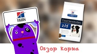 Обзор корма Hill's Prescription Diet Canine z/d