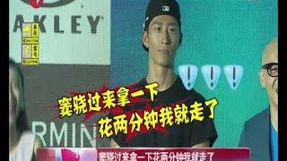 《看看星闻》:《破风》见面会粉丝更大牌  彭于晏耍帅摔破臀部 Kankan News【SMG新闻超清版】