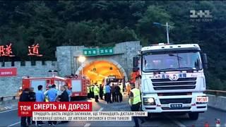 В жахливому ДТП в Китаї загинуло 36 людей