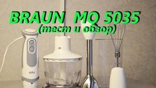 погружной блендер Braun MQ5035WH Sauce