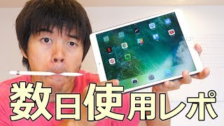 ぶっちゃけどう?iPad Pro数日使用レポ。