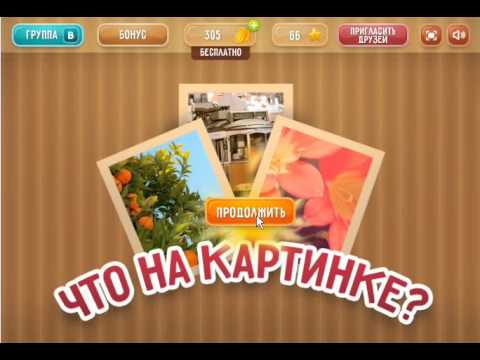 ОТВЕТЫ игра ЧТО НА КАРТИНКЕ? 51, 52, 53, 54, 55, 56, 57, 58, 59, 60 уровень. Вконтакте.