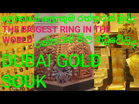 HOW TO GROW GOLD SOUK DUBAI 2020|THE BIGGEST RING IN THE WORLD||GOLD SINHAL|DUBAI GOLD MARKET