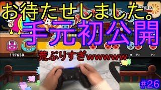 【太鼓の達人PS4】ps4コントローラーの手元動画撮ったら動きが気持ち悪すぎたwww【全国大会出場経験者による太鼓の達人実況 #26】
