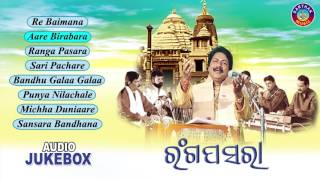 RANGA PASARA Odia Jagannath Bhajans Full Audio Songs Juke Box | Arabinda Muduli |Sarthak Music
