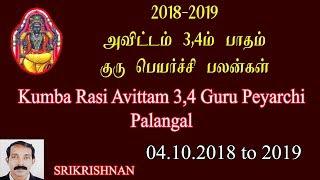 அவிட்டம்  நட்சத்திரம் 3,4 குரு பெயர்ச்சி பலன்கள் 2018-2019 |  Kumba Rasi Avittam guru peyarchi