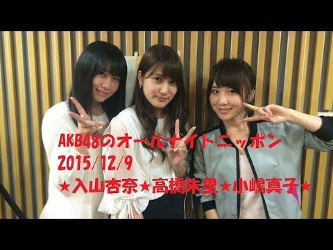 AKB48のオールナイトニッポ�/12/9★入山杏奈★高橋朱里★小嶋真子★