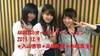 出演メンバーは・・・ 入山杏奈 、高橋朱里 、小嶋真子.