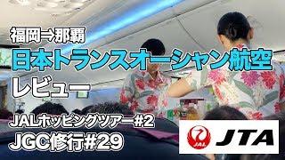 日本トランスオーシャン航空(JTA)搭乗レビュー。機内から沖縄!!