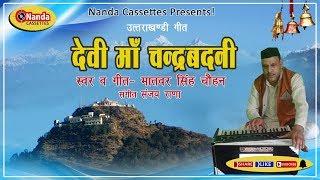Devi Maa Chanderbadni | Matwar Singh Chauhan | New Garhwali Song 2018