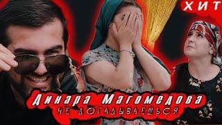 Динара Магомедова - Не Догадываешься (Лезгинка 2020)