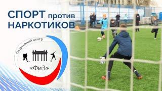 Турнир по мини футболу Спорт против наркотиков