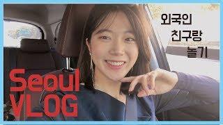 ENG) 외국인 친구와 서울 여행하기ㅣ인도네시아어 배우…