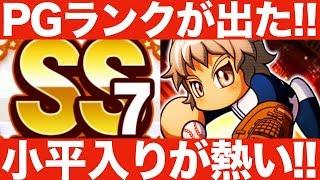経験点少なくてもいける!?噂のPGランク達成デッキでエビルサクセス!!【パワプロアプリ】#420 thumbnail