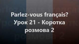 Французька мова: Урок 21 - Коротка розмова 2