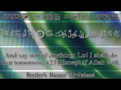 ناصر القطامي - سورة الكهف Nasser Al-Qatami - Surah Al-Kahf HD