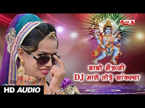 Latest Rajasthani DJ Song2017 *बाबो भैरुजी DJ माले तोड़े संकल्या* | Alfa Music & Films | Rajasthani