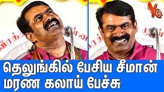 யாருடா வந்தேறிகள் ? கொந்தளித்த சீமான்   : Seeman Latest Furious Speech | Naam Tamilar Katchi