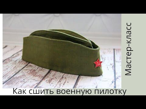 МК Шьем пилотку на 9 мая