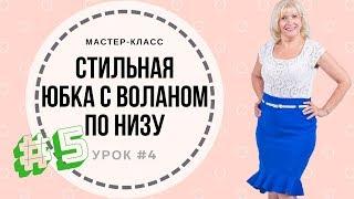 Как сшить стильную юбку своими руками. Мастер-класс. Урок 5