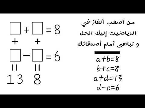 الحجم النسبي يناصر نموذج لغز رياضيات مع الحل Comertinsaat Com