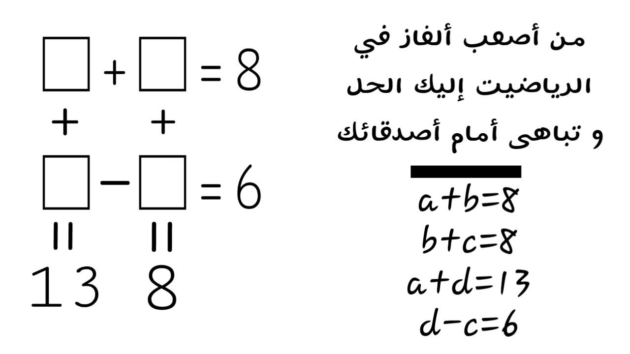 لغز رياضيات صعب Youtube