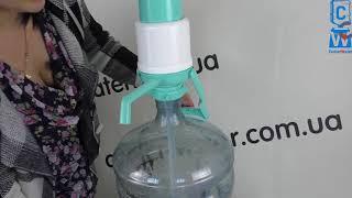 Обзор механическая помпа для воды с ручкой HotFrost C1. Насос для бутилированной воды на бутыль 19л.