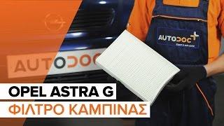 Συντήρηση Opel Astra h l48 - εκπαιδευτικό βίντεο