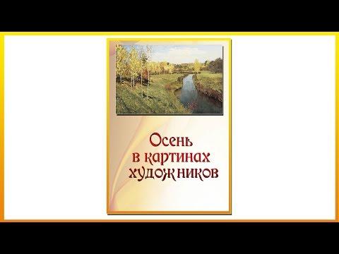 Папка передвижка осень в картинах русских художников