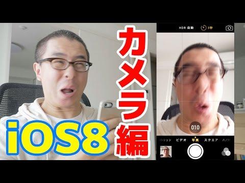iOS8がやってきたスペシャル!新しい機能紹介 カメラアプリ編